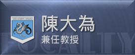 中語系兼任教師