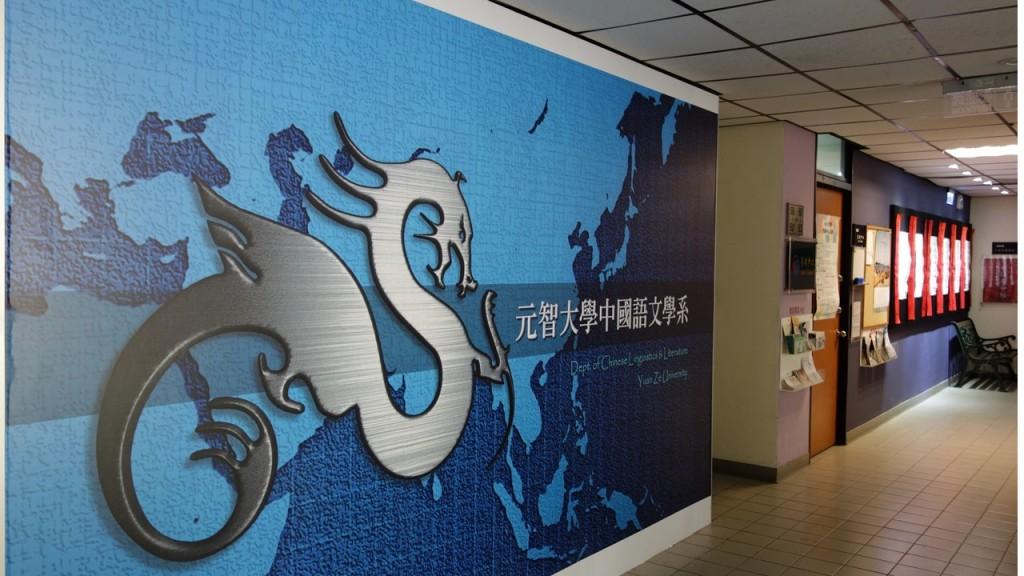 元智大學五館六樓,中語系藝文走廊