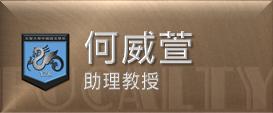 元智中語系何威萱助理教授