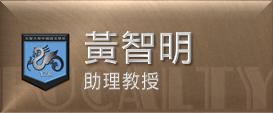 元智中語系黃智明客座助理教授