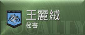 中語系王麗絨秘書