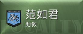 中語系范如君助教