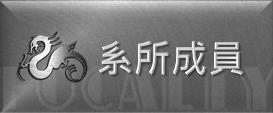 元智大學中國語文學系,系所成員。