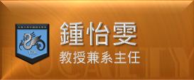 鍾怡雯,元智大學中語系教授兼主任
