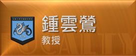 鍾雲鶯,元智大學中語系教授