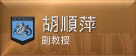 胡順萍,元智中語系副教授