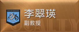 李翠瑛,元智中語系副教授