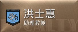 元智中語系洪士惠助理教授