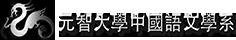 元智中語系 Logo