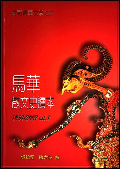 馬華散文史讀本(卷一)