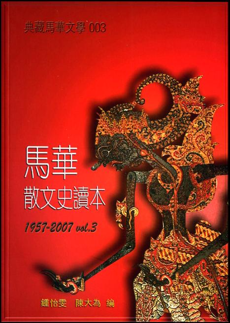 馬華散文史讀本(卷三)