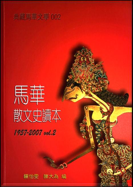 馬華散文史讀本(卷二)
