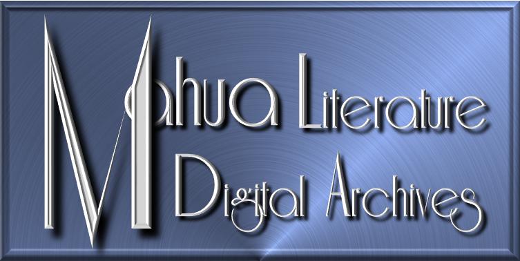 馬華文學數位典藏