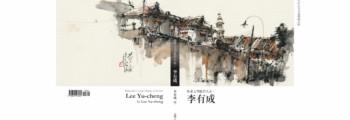《馬華文學批評大系》(11卷)正式出版