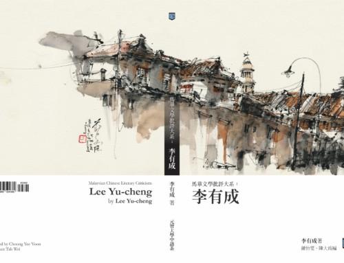 馬華文學批評大系(11卷)正式出版