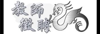 108-1 元智大學中國語文學系/所專任教師徵聘公告