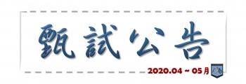 中語系109學年度-第二階段甄試入學指定項目甄試