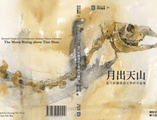 月出天山:當代新疆漢語文學研究論集