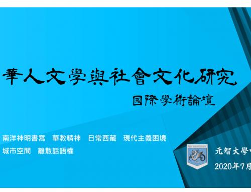 華人文學與社會文化國際學術論壇