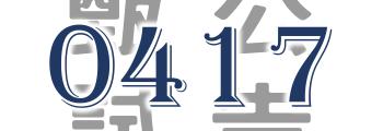 中語系110學年度-第二階段甄試入學指定項目甄試